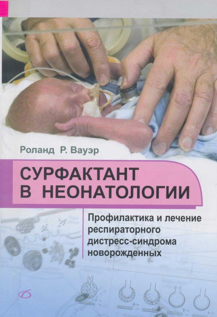 Синдром Респираторного Дистресса Новорожденных