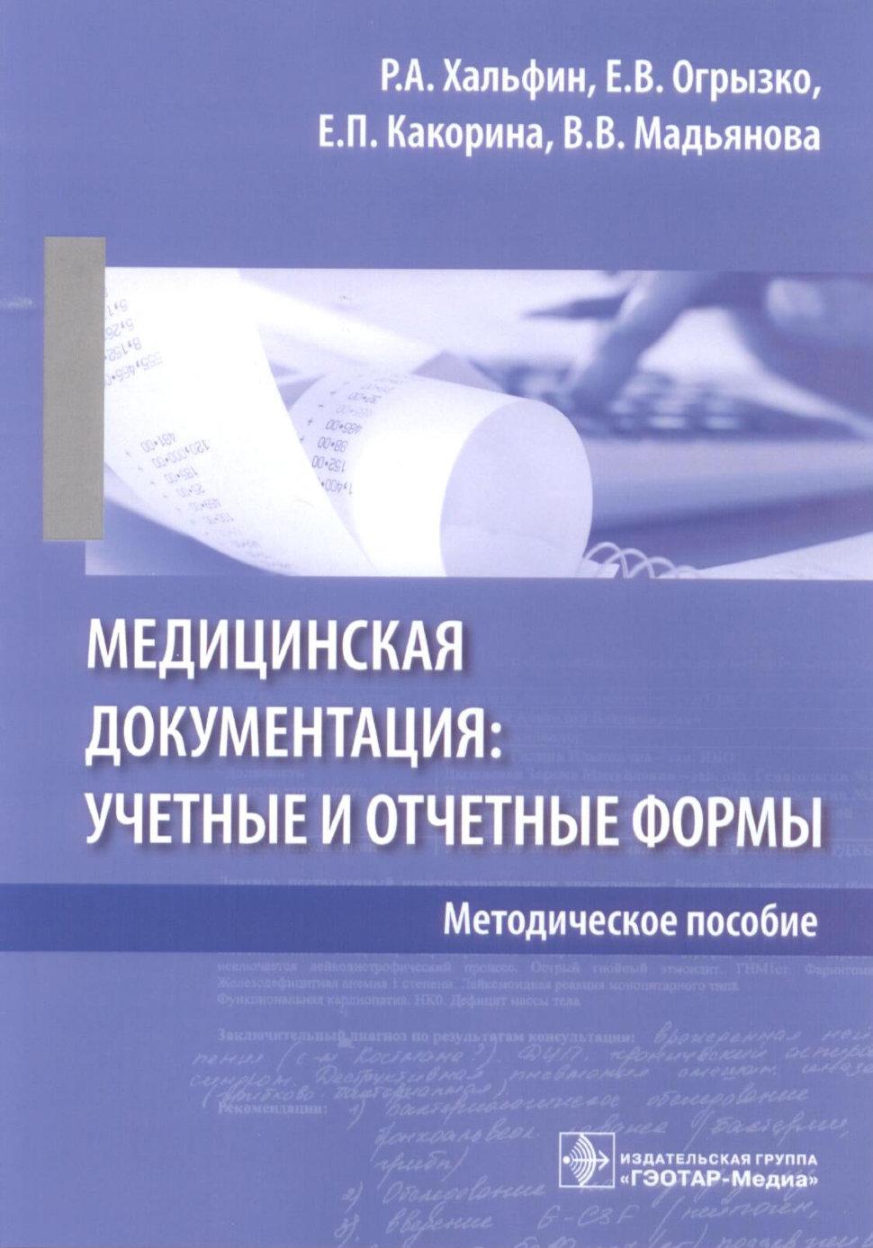 Отчетность медицинская фото
