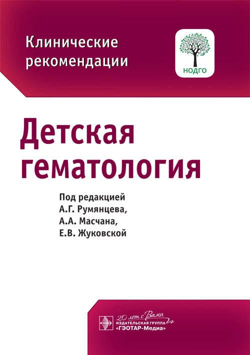 национальное руководство по гематологии 2015