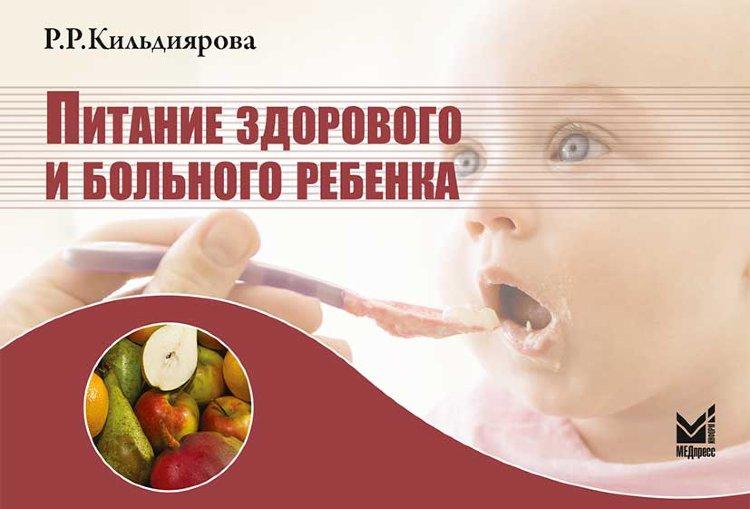 питание здорового и больного человека