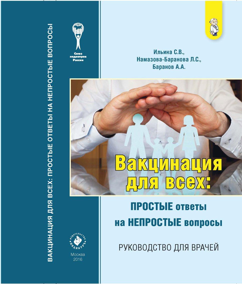 Медицина для вас вопросы и ответы болит голова и внутри груди