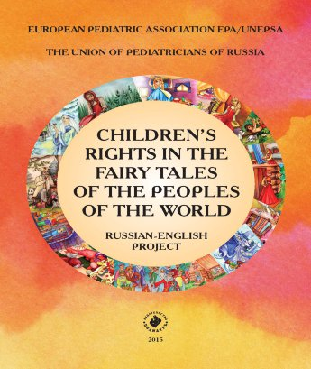 Children's rights in the fairy tales of the peoples of the world.Fairy Tales in Russian and English (Сказки на русском и английском языках)